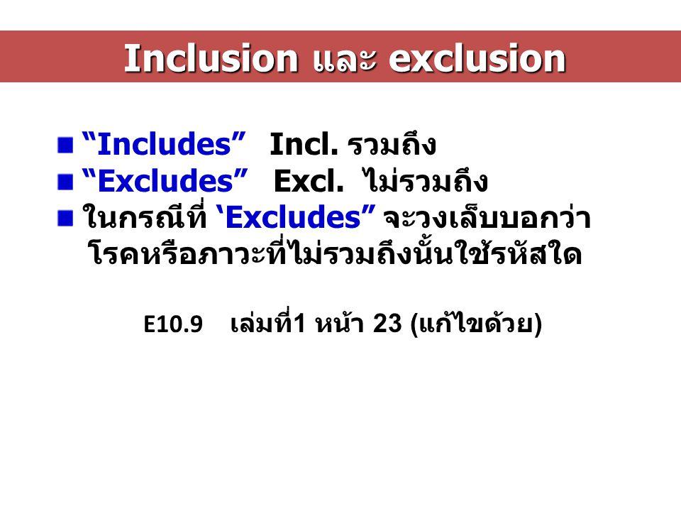 """Inclusion และ exclusion Inclusion และ exclusion """"Includes"""" Incl. รวมถึง """"Excludes"""" Excl. ไม่รวมถึง ในกรณีที่ 'Excludes"""" จะวงเล็บบอกว่า โรคหรือภาวะที่ไ"""