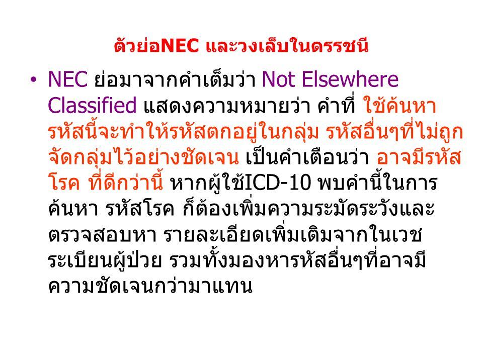 ตัวย่อNEC และวงเล็บในดรรชนี NEC ย่อมาจากคำเต็มว่า Not Elsewhere Classified แสดงความหมายว่า คำที่ ใช้ค้นหา รหัสนี้จะทำให้รหัสตกอยู่ในกลุ่ม รหัสอื่นๆที่