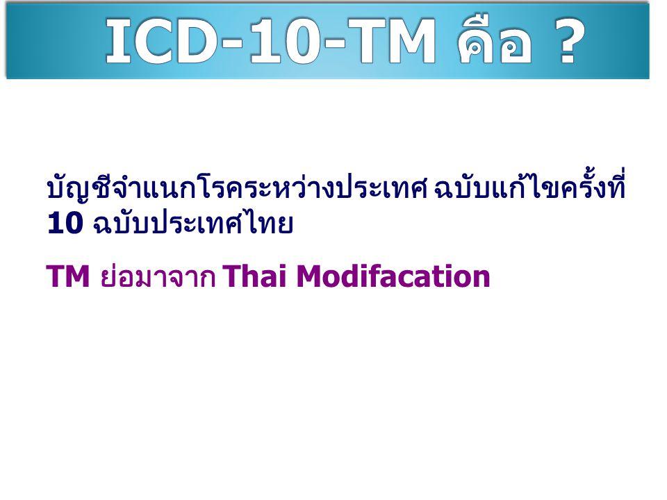 บัญชีจำแนกโรคระหว่างประเทศ ฉบับแก้ไขครั้งที่ 10 ฉบับประเทศไทย TM ย่อมาจาก Thai Modifacation