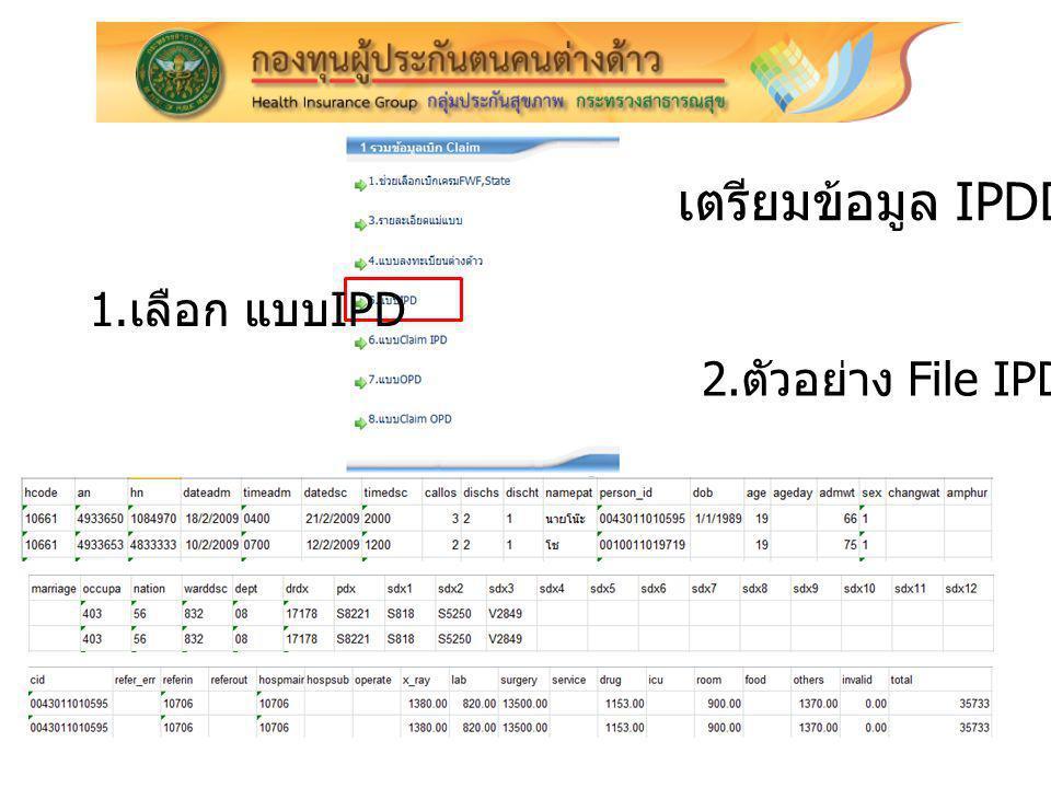 1. เลือก แบบ IPD 2. ตัวอย่าง File IPDData เตรียมข้อมูล IPDData