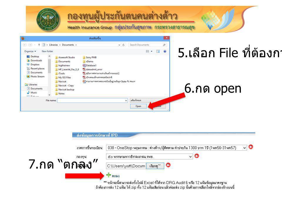 """5. เลือก File ที่ต้องการส่ง 6. กด open 7. กด """" ตกลง """""""