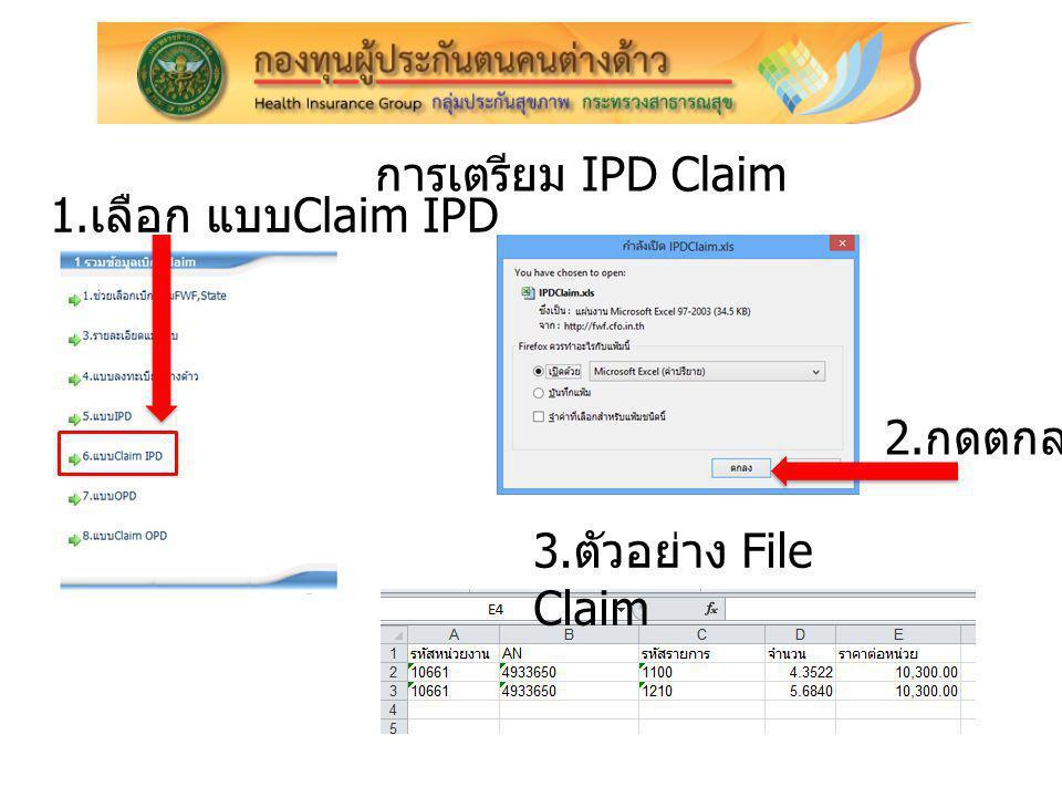 การเตรียม IPD Claim 1. เลือก แบบ Claim IPD 2. กดตกลง 3. ตัวอย่าง File Claim