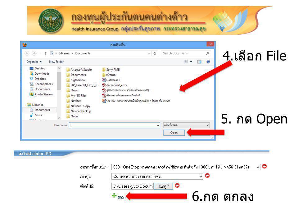 4. เลือก File 5. กด Open 6. กด ตกลง