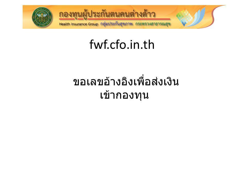 ขอเลขอ้างอิงเพื่อส่งเงิน เข้ากองทุน fwf.cfo.in.th