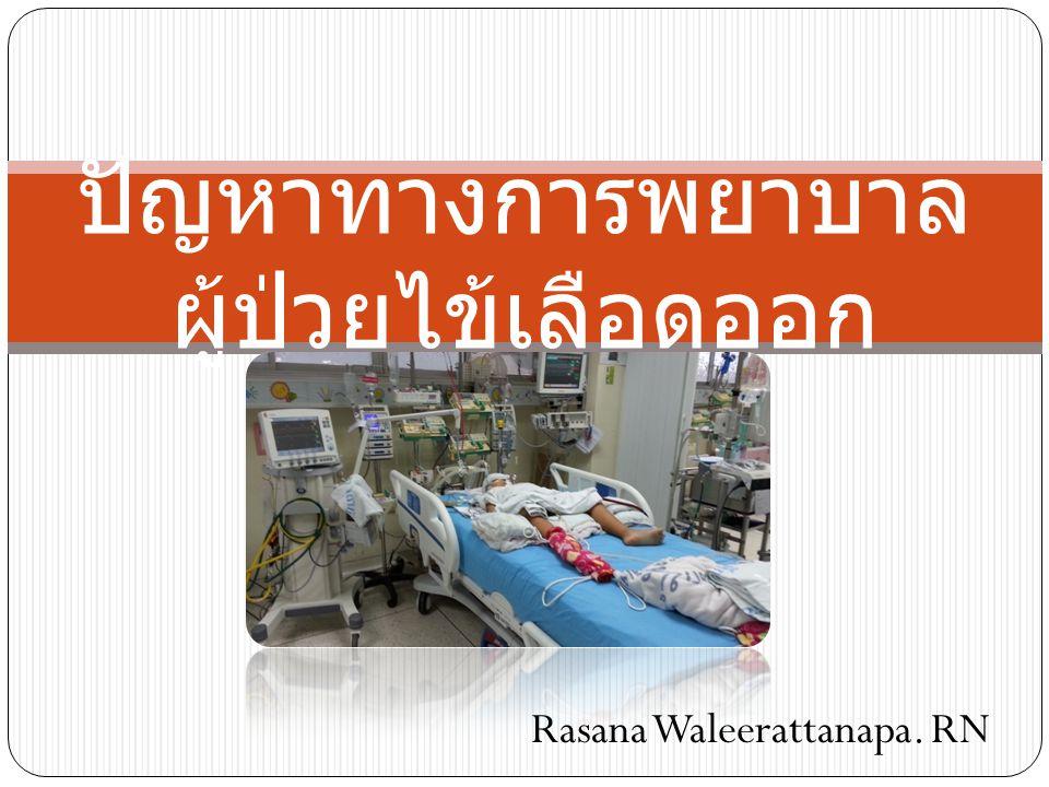 Rasana Waleerattanapa. RN ปัญหาทางการพยาบาล ผู้ป่วยไข้เลือดออก