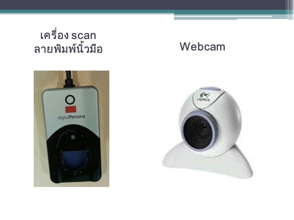 เครื่อง scan ลายพิมพ์นิ้วมือ Webcam