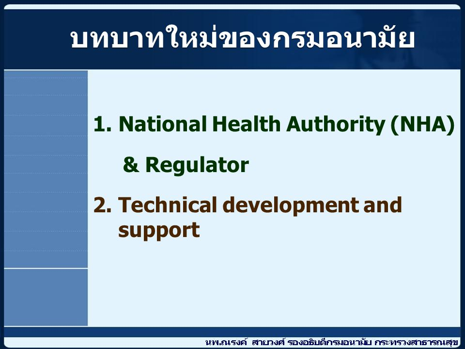 บทบาทใหม่ของกรมอนามัย 1.National Health Authority (NHA) & Regulator 2. Technical development and support
