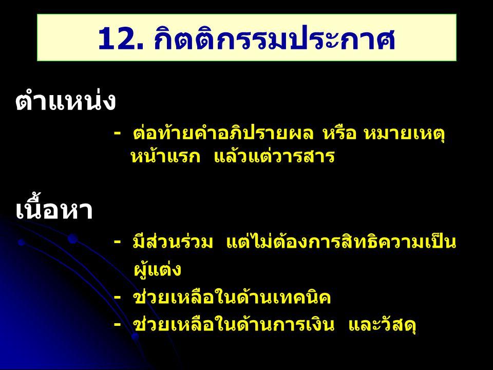 13.เอกสารอ้างอิง / บรรณานุกรม การอ้างอิงบทความในวารสาร มี 2 ระบบ 1.