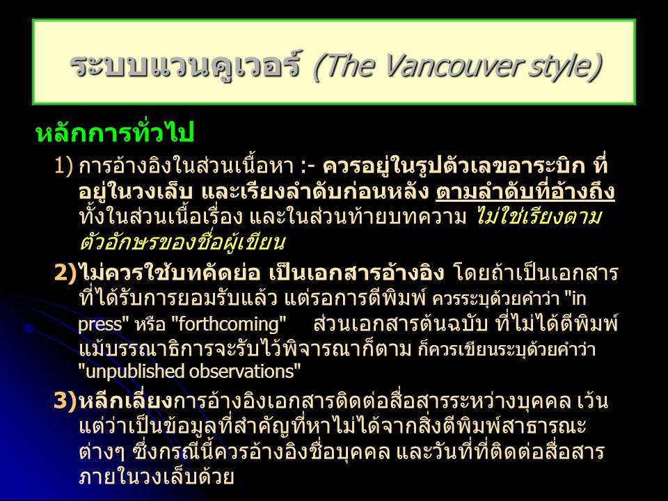 ระบบแวนคูเวอร์ (The Vancouver style) รูปแบบพื้นฐาน: นามสกุลของผู้เขียน อักษรย่อชื่อผู้เขียน.
