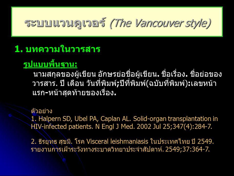 ระบบแวนคูเวอร์ (The Vancouver style) 2.