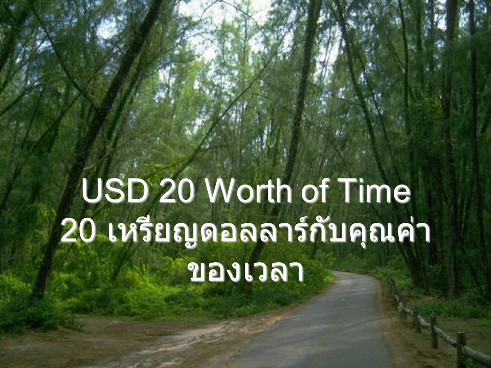 USD 20 Worth of Time 20 เหรียญดอลลาร์กับคุณค่า ของเวลา