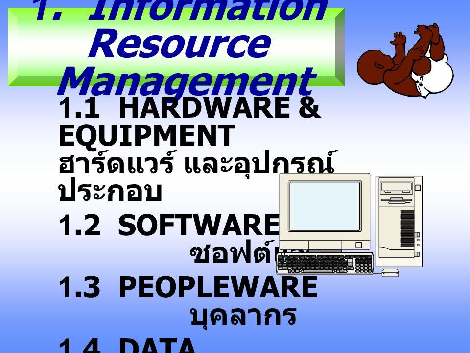 1. Information Resource Management การ บริหารทรัพยากรด้านไอที 2.Technologies Management การบริหารเทคโนโลยี 3.Planning and Control การวางแผนและ ควบคุม