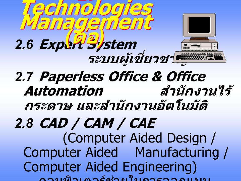 2. Technologies Management 2.1 System Development Methodology กรรมวิธีการพัฒนาระบบงาน 2.2Hardware & Software technology เทคโนโลยีฮาร์ดแวร์ และ ซอฟต์แว