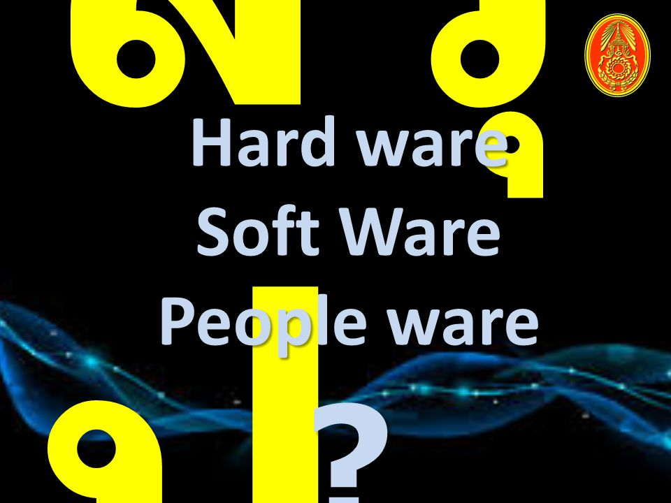 สรุ ป Hard ware Soft Ware People ware ?
