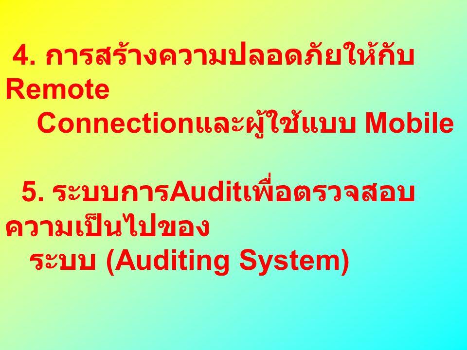 4. การสร้างความปลอดภัยให้กับ Remote Connection และผู้ใช้แบบ Mobile 5. ระบบการ Audit เพื่อตรวจสอบ ความเป็นไปของ ระบบ (Auditing System)