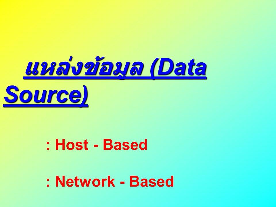 แหล่งข้อมูล (Data Source) แหล่งข้อมูล (Data Source) : Host - Based : Network - Based