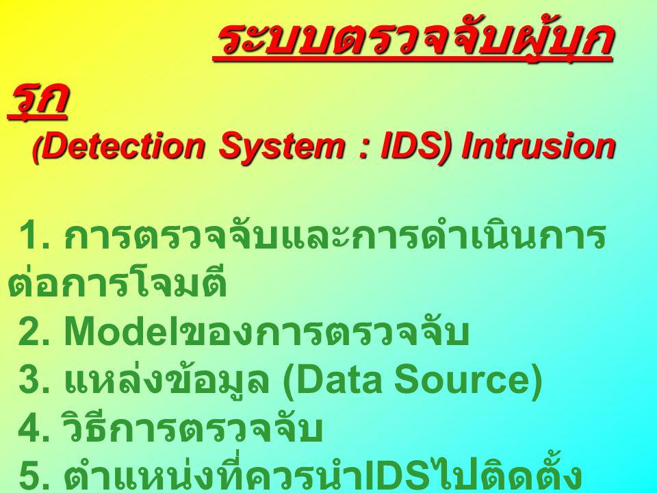 ระบบตรวจจับผู้บุก รุก ระบบตรวจจับผู้บุก รุก ( Detection System : IDS) Intrusion ( Detection System : IDS) Intrusion 1. การตรวจจับและการดำเนินการ ต่อกา