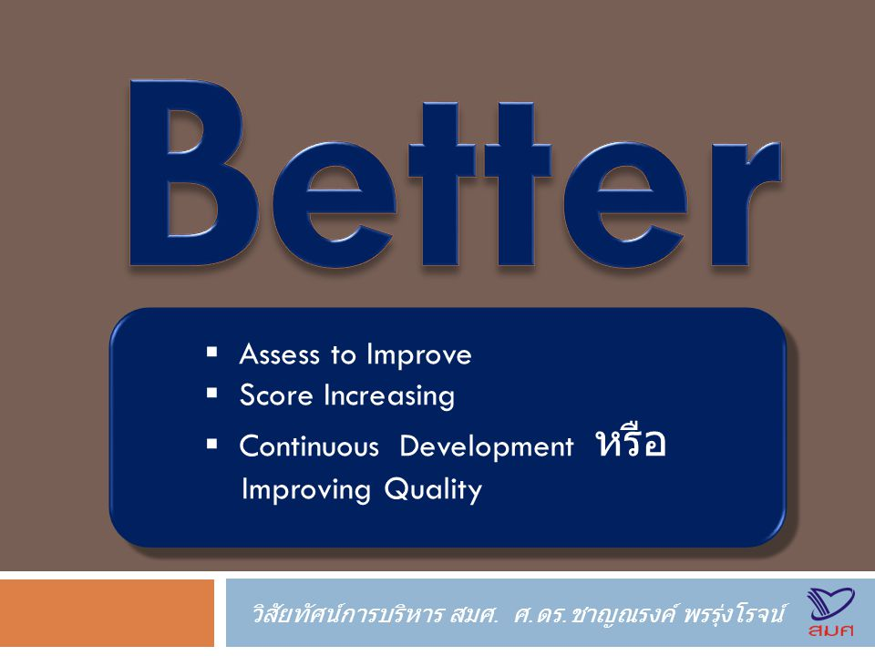  Assess to Improve  Score Increasing  Continuous Development หรือ Improving Quality วิสัยทัศน์การบริหาร สมศ.