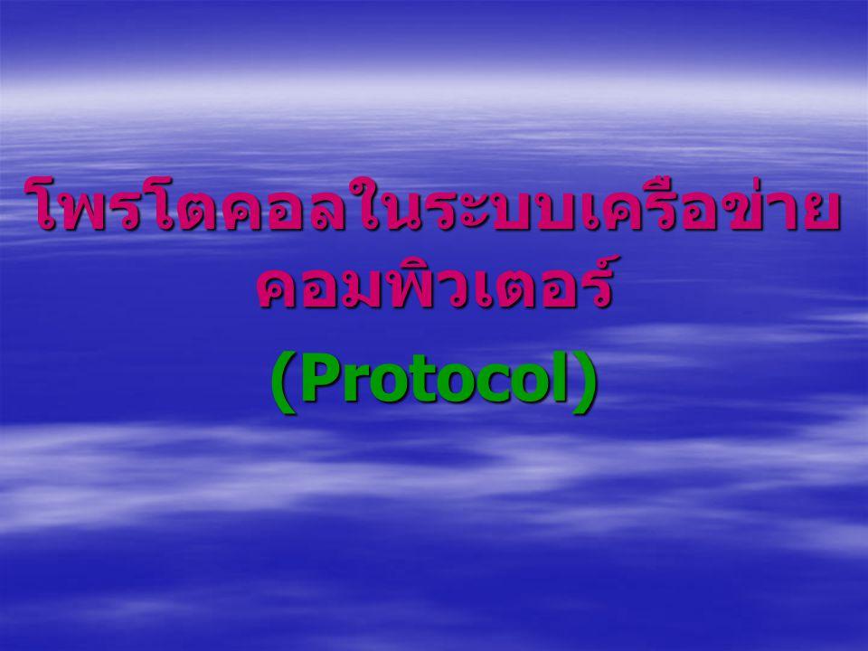 โพรโตคอลในระบบเครือข่าย คอมพิวเตอร์ (Protocol)