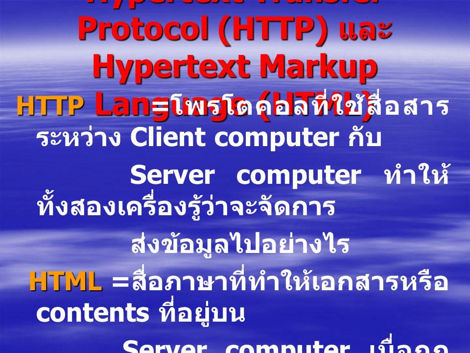 Hypertext Transfer Protocol (HTTP) และ Hypertext Markup Language (HTML) HTTP HTTP = โพรโตคอลที่ใช้สื่อสาร ระหว่าง Client computer กับ Server computer