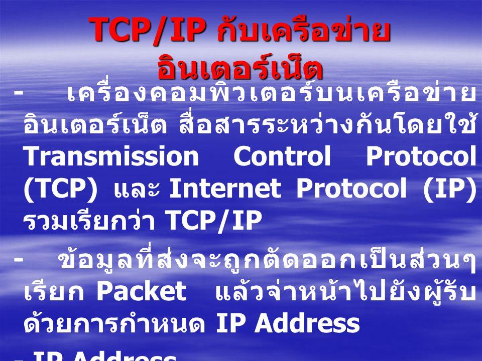 TCP/IP กับเครือข่าย อินเตอร์เน็ต - เครื่องคอมพิวเตอร์บนเครือข่าย อินเตอร์เน็ต สื่อสารระหว่างกันโดยใช้ Transmission Control Protocol (TCP) และ Internet