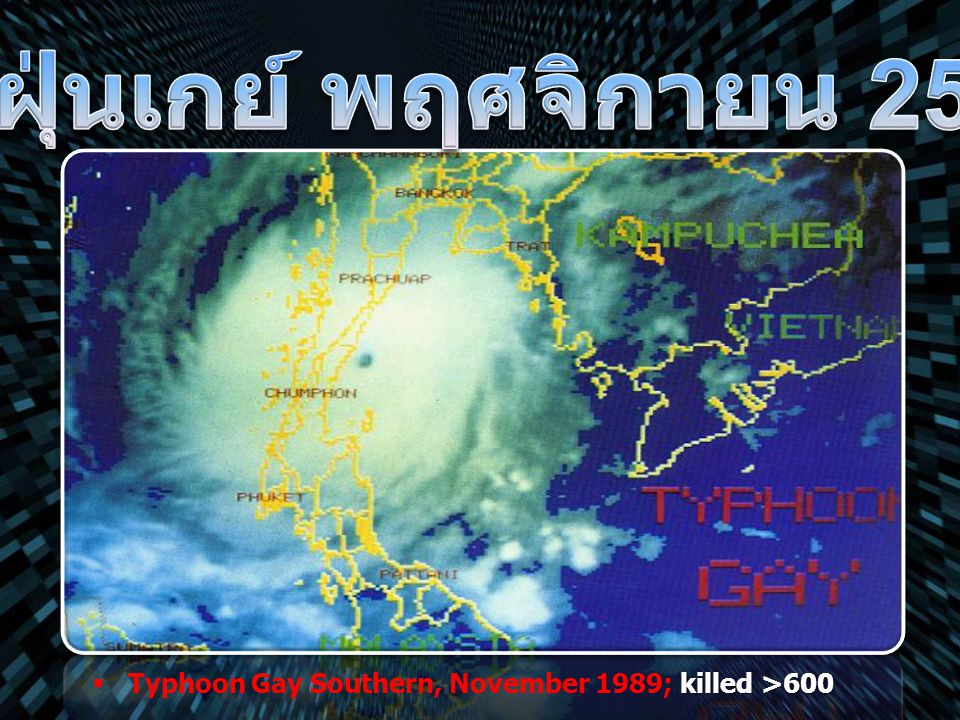 killed >600  Typhoon Gay Southern, November 1989; killed >600
