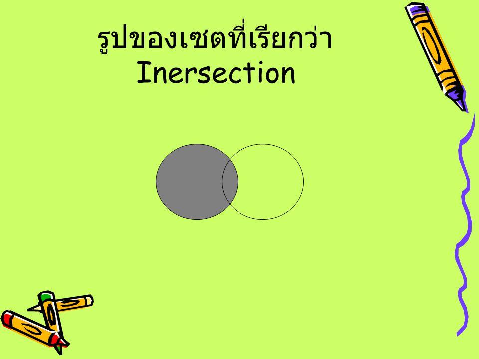 รูปของเซตที่เรียกว่า Inersection