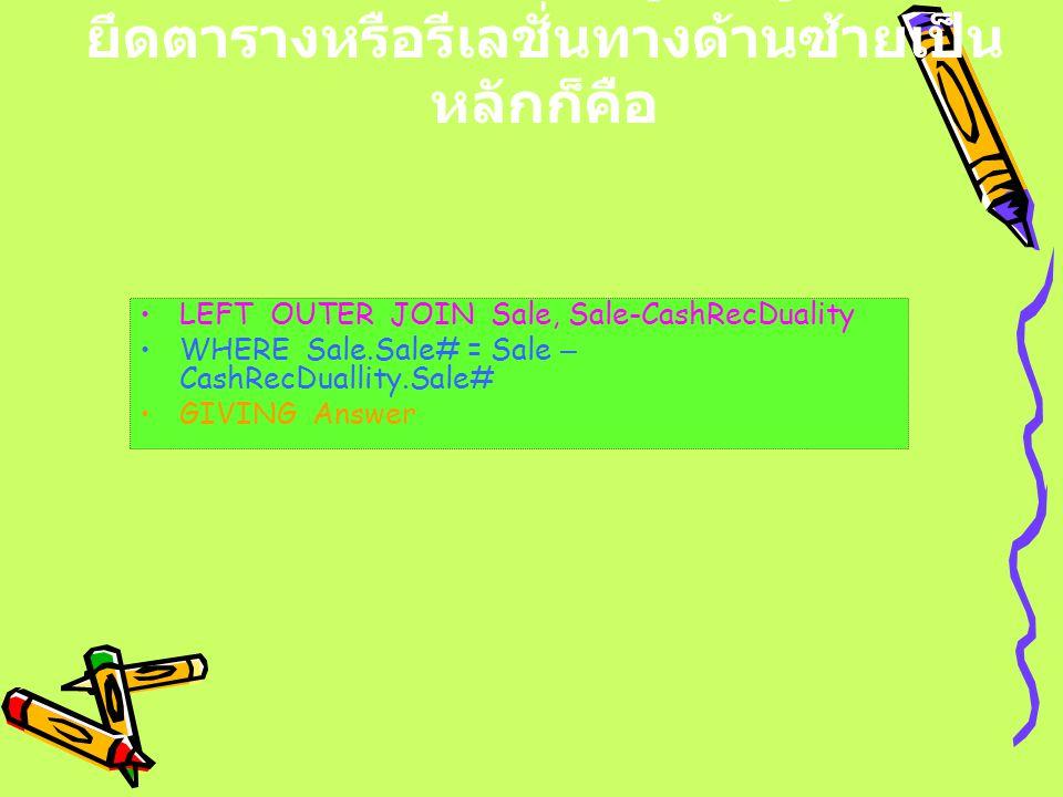 LEFT OUTER JOIN Sale, Sale-CashRecDuality WHERE Sale.Sale# = Sale – CashRecDuallity.Sale# GIVING Answer คำสั่งที่ใช้ในการรวมข้อมูลในรูปแบบการ ยึดตาราง