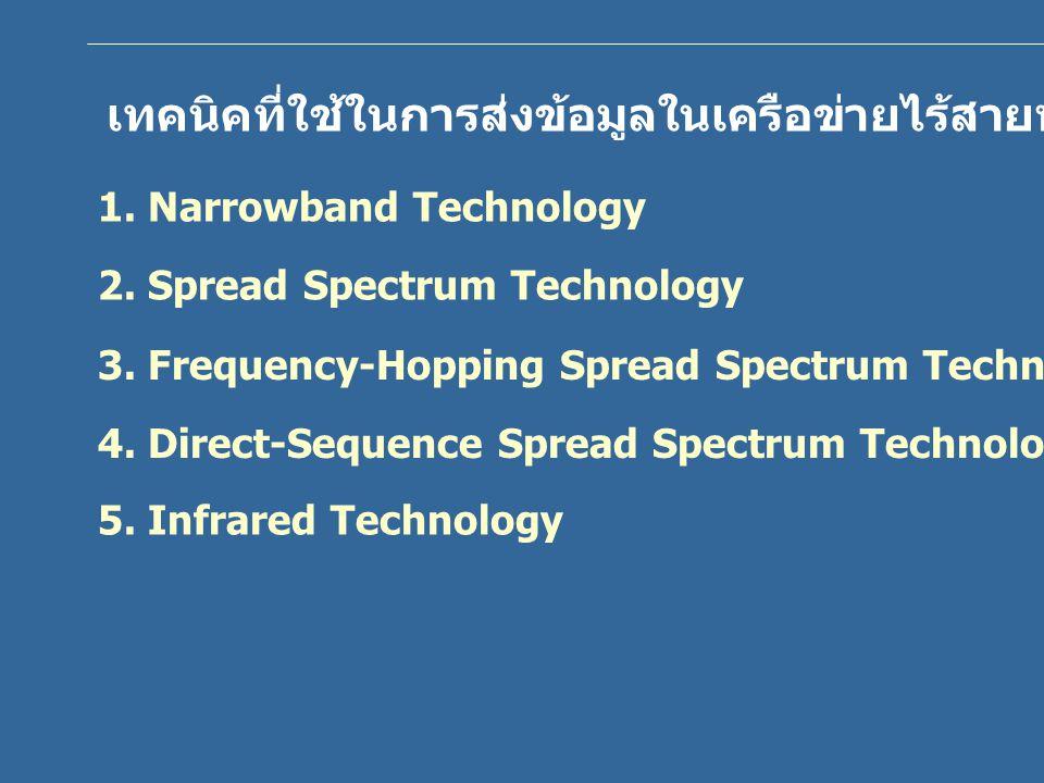 เทคนิคที่ใช้ในการส่งข้อมูลในเครือข่ายไร้สายนั้น มีด้วยกัน 5 วิธีดังนี้ 1. Narrowband Technology 2. Spread Spectrum Technology 3. Frequency-Hopping Spr