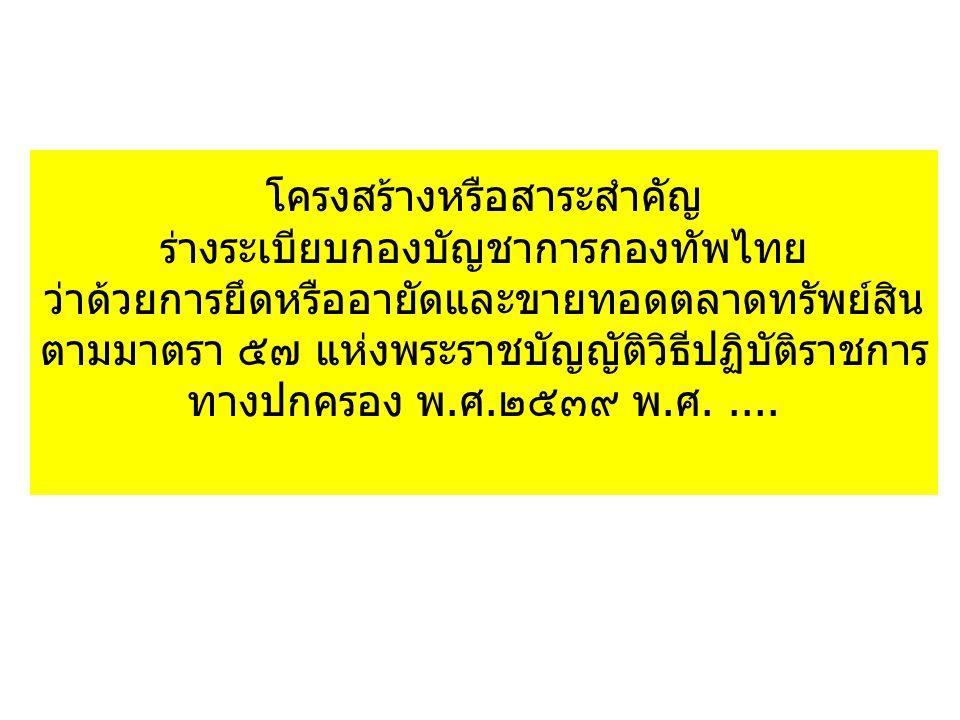 โครงสร้างหรือสาระสำคัญ ร่างระเบียบกองบัญชาการกองทัพไทย ว่าด้วยการยึดหรืออายัดและขายทอดตลาดทรัพย์สิน ตามมาตรา ๕๗ แห่งพระราชบัญญัติวิธีปฏิบัติราชการ ทาง