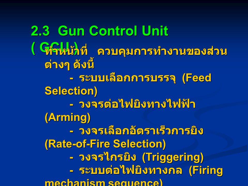 ทำหน้าที่ ควบคุมการทำงานของส่วน ต่างๆ ดังนี้ - ระบบเลือกการบรรจุ (Feed Selection) - วงจรต่อไฟยิงทางไฟฟ้า (Arming) - วงจรเลือกอัตราเร็วการยิง (Rate-of-Fire Selection) - วงจรไกรยิง (Triggering) - ระบบต่อไฟยิงทางกล (Firing mechanism sequence) - การแสดงสถานะปืนด้าน (Misfire)
