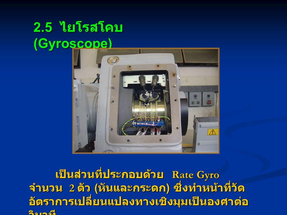 2.5 ไยโรสโคบ (Gyroscope) เป็นส่วนที่ประกอบด้วย Rate Gyro จำนวน 2 ตัว ( หันและกระดก ) ซึ่งทำหน้าที่วัด อัตราการเปลี่ยนแปลงทางเชิงมุมเป็นองศาต่อ วินาที เป็นส่วนที่ประกอบด้วย Rate Gyro จำนวน 2 ตัว ( หันและกระดก ) ซึ่งทำหน้าที่วัด อัตราการเปลี่ยนแปลงทางเชิงมุมเป็นองศาต่อ วินาที