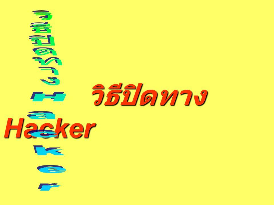 วิธีปิดทาง Hacker