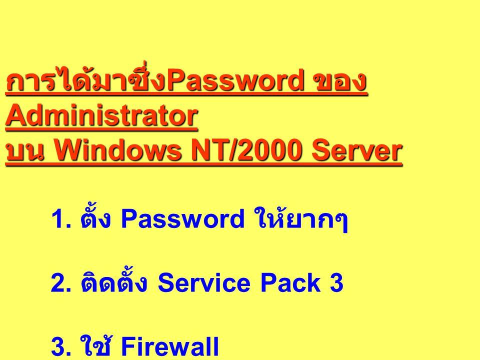การได้มาซึ่ง Password ของ Administrator บน Windows NT/2000 Server 1. ตั้ง Password ให้ยากๆ 2. ติดตั้ง Service Pack 3 3. ใช้ Firewall