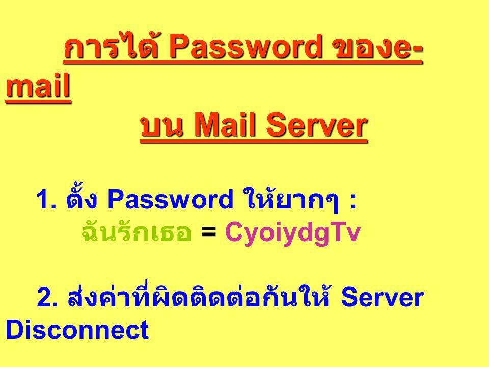 การได้ Password ของ e- mail การได้ Password ของ e- mail บน Mail Server บน Mail Server 1. ตั้ง Password ให้ยากๆ : ฉันรักเธอ = CyoiydgTv 2. ส่งค่าที่ผิด