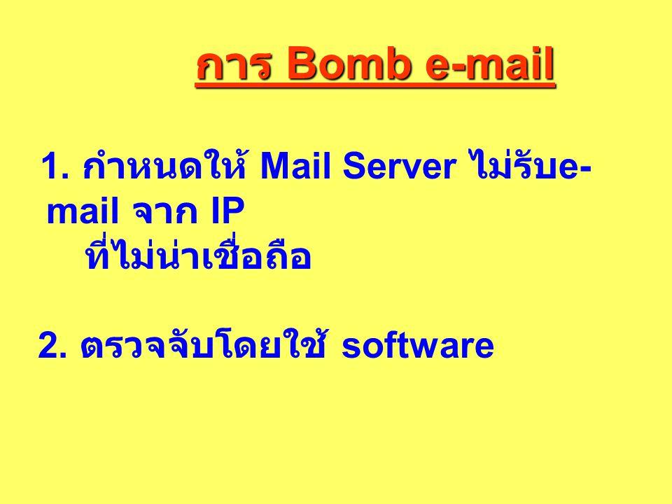 การ Bomb e-mail 1. กำหนดให้ Mail Server ไม่รับ e- mail จาก IP ที่ไม่น่าเชื่อถือ 2. ตรวจจับโดยใช้ software