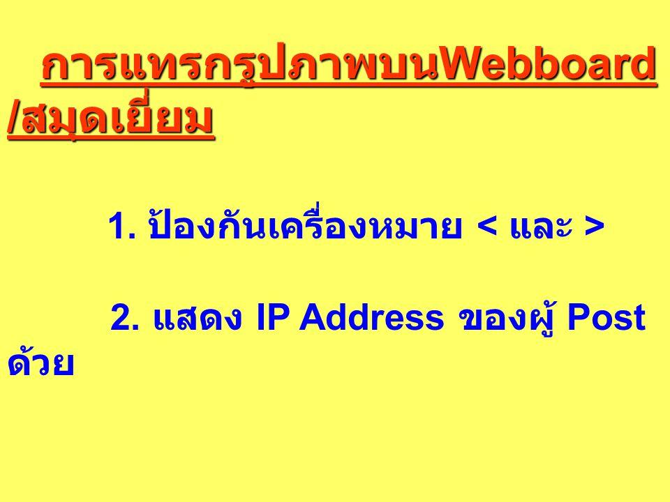 การแทรกรูปภาพบน Webboard / สมุดเยี่ยม 1. ป้องกันเครื่องหมาย 2. แสดง IP Address ของผู้ Post ด้วย