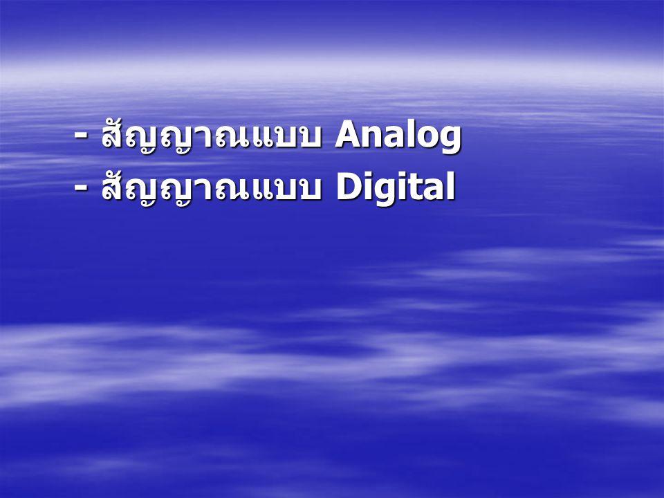 - สัญญาณแบบ Analog - สัญญาณแบบ Analog - สัญญาณแบบ Digital - สัญญาณแบบ Digital