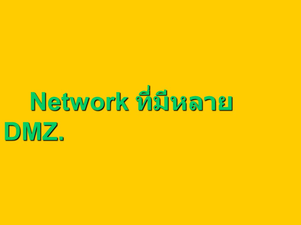 Network ที่มีหลาย DMZ.