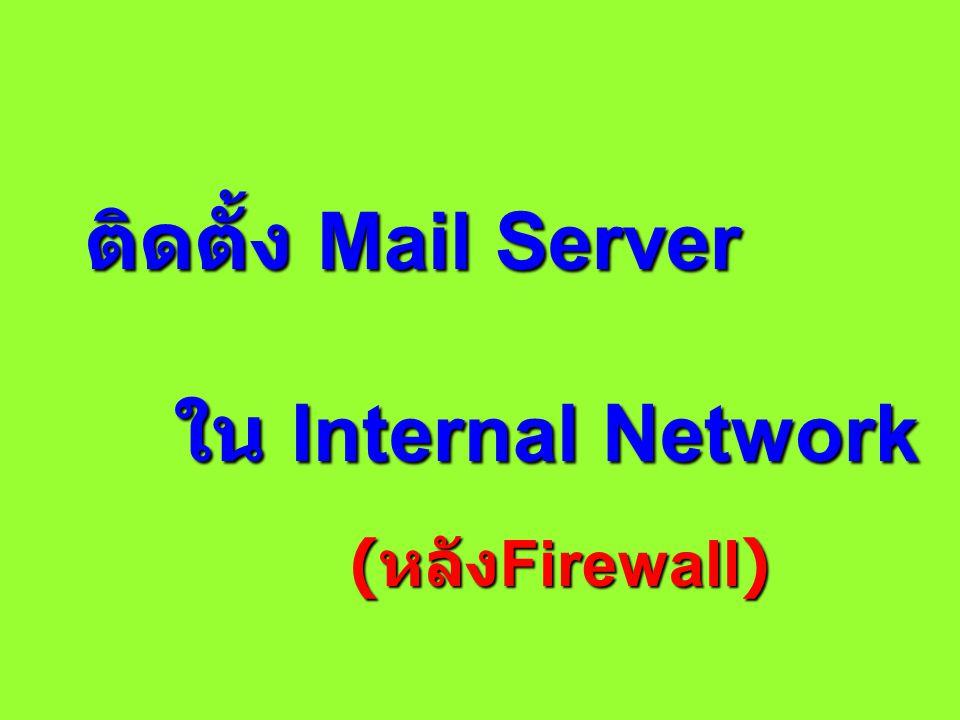 ติดตั้ง Mail Server ใน Internal Network ใน Internal Network ( หลัง Firewall)