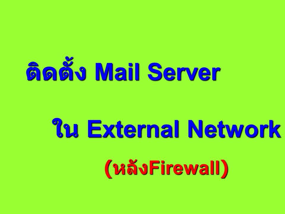 ติดตั้ง Mail Server ใน External Network ใน External Network ( หลัง Firewall)