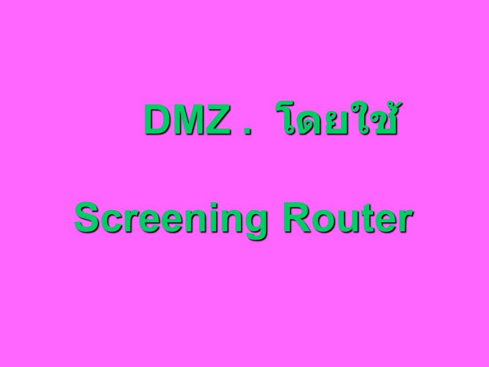 DMZ. โดยใช้ Screening Router Screening Router