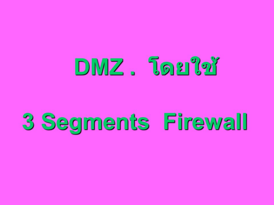 DMZ. โดยใช้ 3 Segments Firewall 3 Segments Firewall