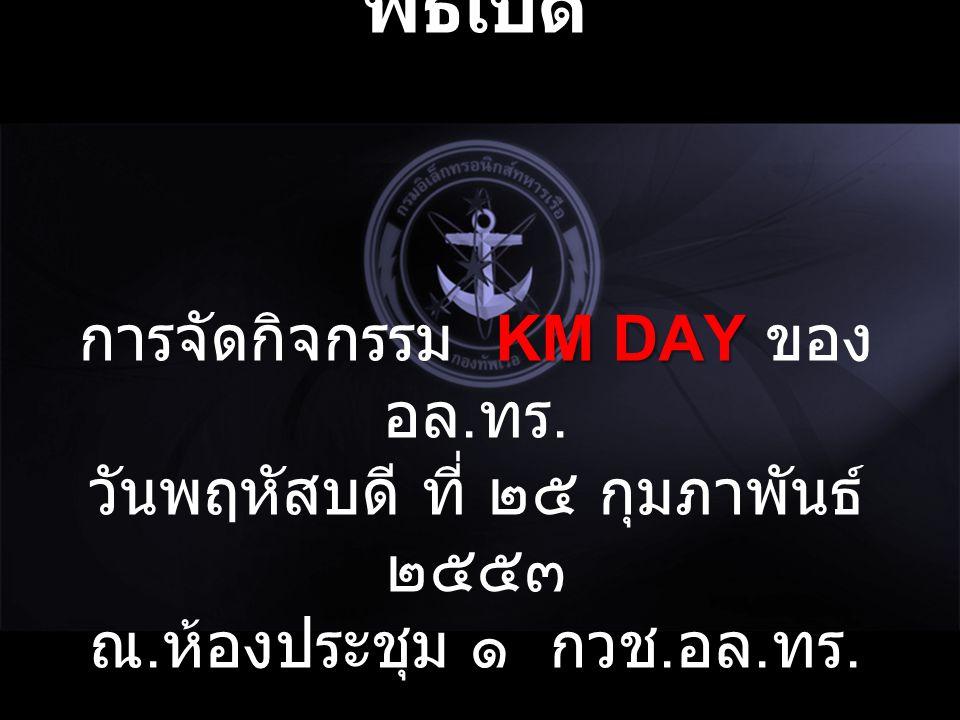 KM DAY พิธีเปิด การจัดกิจกรรม KM DAY ของ อล. ทร. วันพฤหัสบดี ที่ ๒๕ กุมภาพันธ์ ๒๕๕๓ ณ. ห้องประชุม ๑ กวช. อล. ทร.