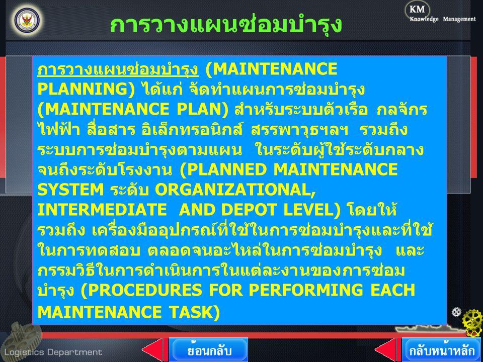 การวางแผนซ่อมบำรุง (MAINTENANCE PLANNING) ได้แก่ จัดทำแผนการซ่อมบำรุง (MAINTENANCE PLAN) สำหรับระบบตัวเรือ กลจักร ไฟฟ้า สื่อสาร อิเล็กทรอนิกส์ สรรพาวุ