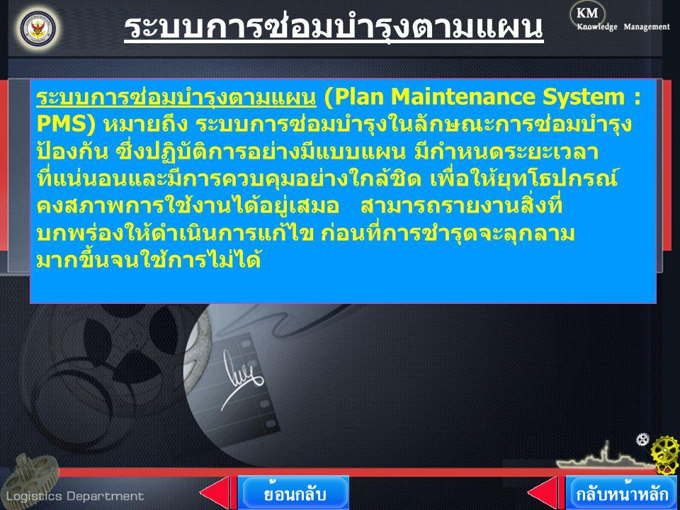 ระบบการซ่อมบำรุงตามแผน (Plan Maintenance System : PMS) หมายถึง ระบบการซ่อมบำรุงในลักษณะการซ่อมบำรุง ป้องกัน ซึ่งปฏิบัติการอย่างมีแบบแผน มีกำหนดระยะเวล