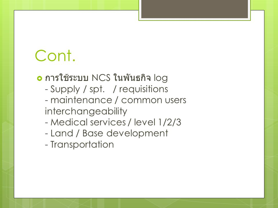 Cont.  การใช้ระบบ NCS ในพันธกิจ log - Supply / spt. / requisitions - maintenance / common users interchangeability - Medical services / level 1/2/3 -
