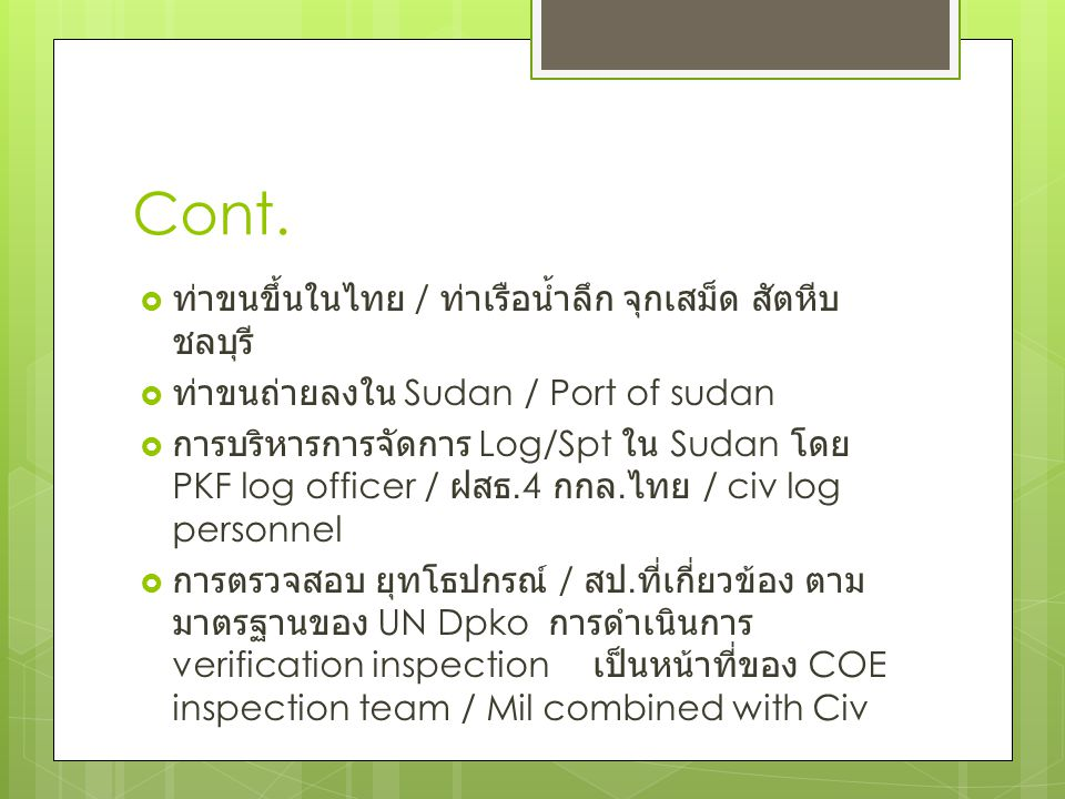 Cont.  ท่าขนขึ้นในไทย / ท่าเรือน้ำลึก จุกเสม็ด สัตหีบ ชลบุรี  ท่าขนถ่ายลงใน Sudan / Port of sudan  การบริหารการจัดการ Log/Spt ใน Sudan โดย PKF log