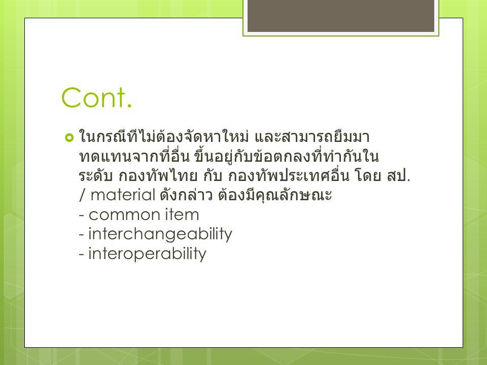 Cont. การใช้ระบบ NCS ในพันธกิจ log - Supply / spt.