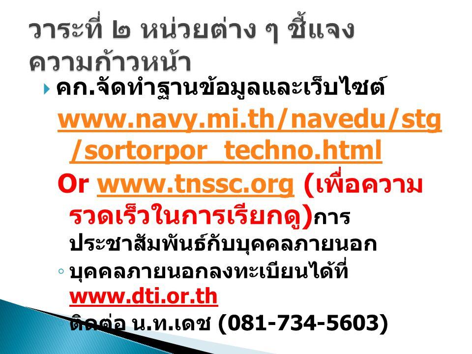  คก. จัดทำฐานข้อมูลและเว็บไซต์ www.navy.mi.th/navedu/stg /sortorpor_techno.html Or www.tnssc.org ( เพื่อความ รวดเร็วในการเรียกดู ) การ ประชาสัมพันธ์ก